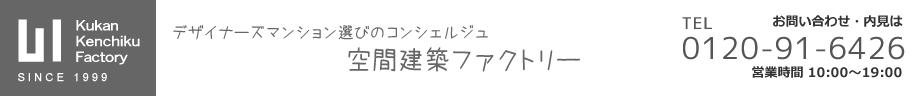 東京 賃貸デザイナーズマンション